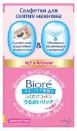 Салфетки для снятия макияжа Biore Запасной блок: фото