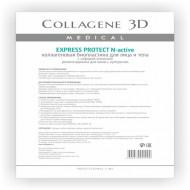 Биопластины для лица и тела N-актив Collagene 3D EXPRESS PROTECT с софорой японской А4: фото