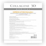 Аппликатор для лица и тела BioComfort Collagene 3D EXPRESS LIFTING с янтарной кислотой А4: фото